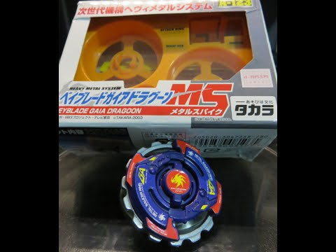 Beyblade HMS G-Revolution - Gaia Dragoon MS (Metal Spike) A-123 Unboxing
