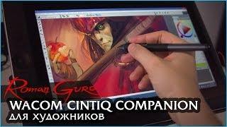 Обзор Wacom Cintiq Companion