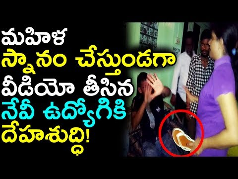 Vizag Navy Employee Caught Secretly Recording Woman Bathing Video | Ap Police | Newsdeccan