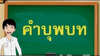 สื่อการเรียนการสอน คำบุพบท ป.5 ภาษาไทย