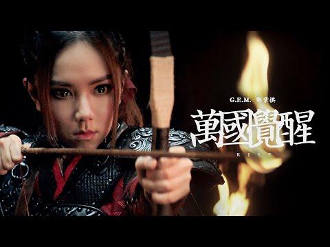 G.E.M.鄧紫棋【萬國覺醒 RISE】Official Music Video