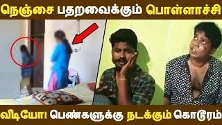 நெஞ்சை பதறவைக்கும் பொள்ளாச்சி வீடியோ! பெண்களுக்கு நடக்கும் கொடூரம் | Tamil News |