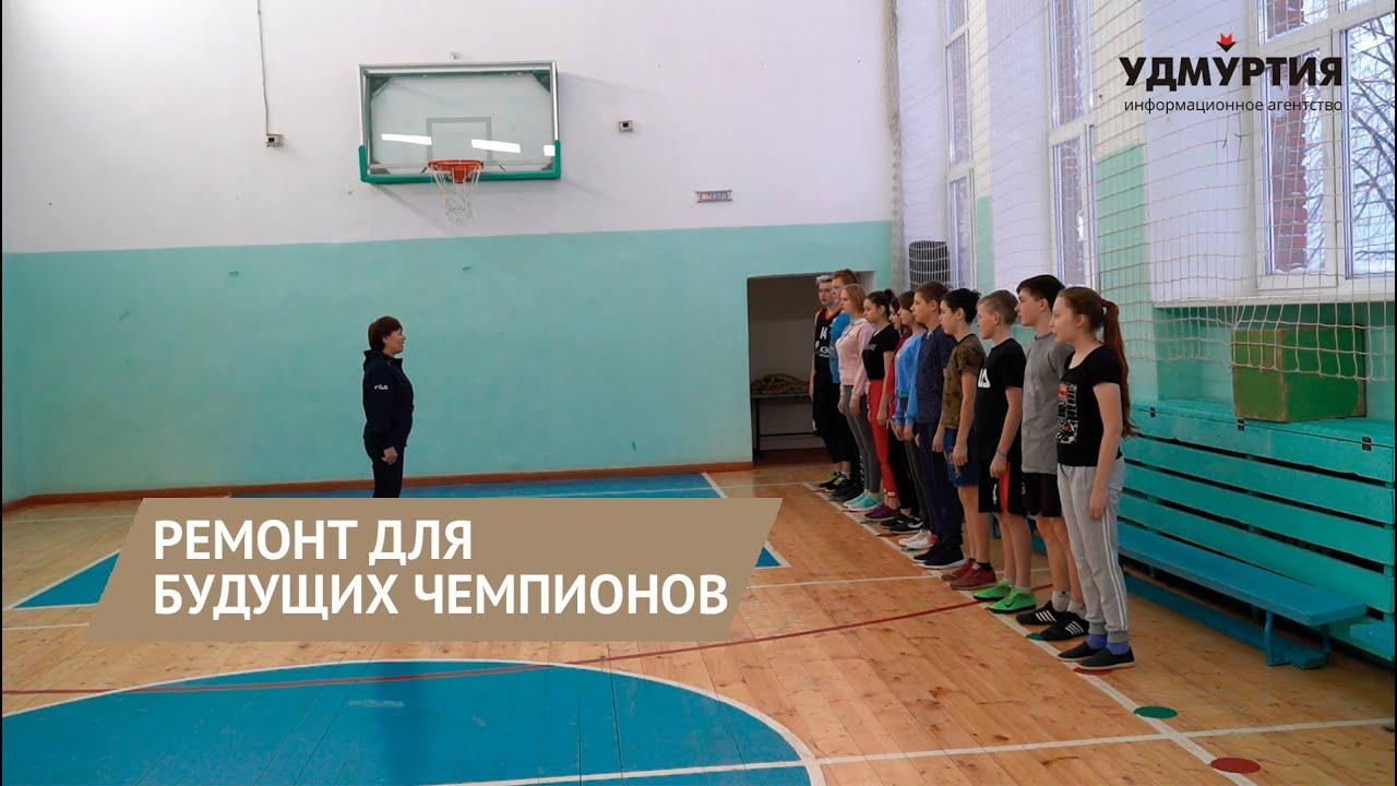 Ремонт в спортзале школы Ярского района