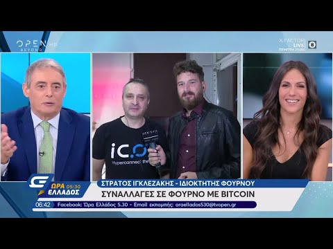 "Video - Θεσσαλονίκη: Πληρωμή με ""bitcoin"" σε φούρνο - Ο ιδιοκτήτης εξηγεί τι ισχύει με τις τιμές!"
