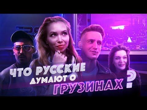 «Молодые люди сняли видео опрос об отношении россиян к Грузии. Вот что получилось»