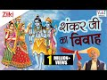 Shankar Ji Ka Vivah (Hindi Devotional)