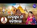 DEDHASURA NAAN BALIAA | Super Hit Bhajan of Namita Agrawal | ଦେଢ଼ସୁର ନାଁ ବଳିଆ ଲୋ | Sidharth Music
