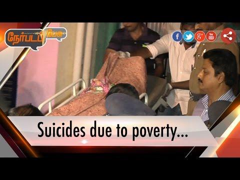 Nerpada-Pesu--Suicides-due-to-poverty--24-09-16-Puthiya-Thalaimurai