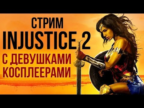 Стрим Injustice 2 с девушками-косплеерами!
