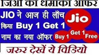jio धमाका JIO OFFER 2017 | BUY ONE GET ONE FREE | Free DATA With 303 & 499 Recharge Tariff Plans