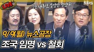 [9/9] 우상호, 박시영, 박지원, 양지열, 신유진│김어준의 뉴스공장