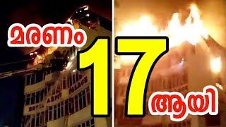 ഡൽഹി കരോൾബാഗ് ഹോട്ടലിലെ തീപിടുത്തം; മലയാളിയടക്കം 17 മരണം|17 Killed in Massive Fire at Hotel in Delhi