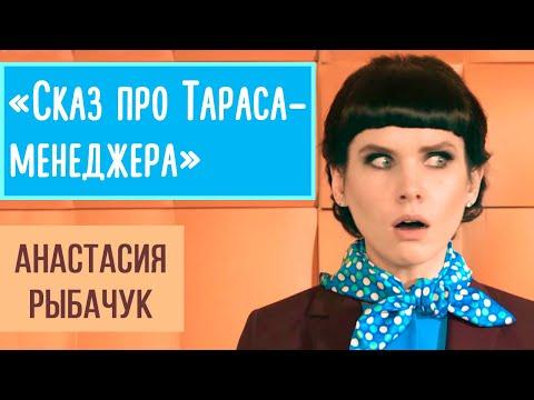 Сказ про Тараса-менеджера