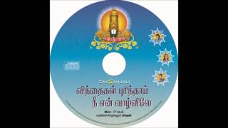 Vadavaraiyai Mathakki - The Famous M S Subbulakshmi Song Done By Unnikrishnan - NEW 2012