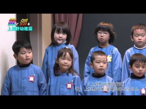南相馬市民の歌(上真野幼稚園)