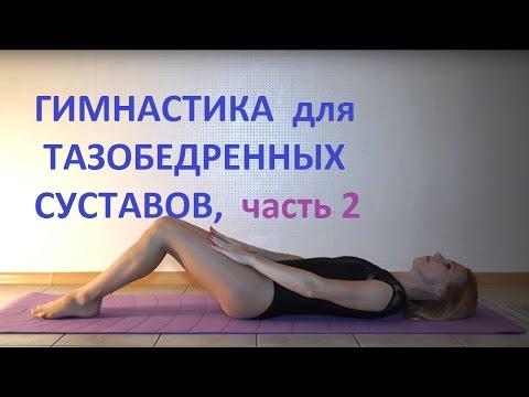 Гимнастика для лечения тазобедренных суставов, 2 часть