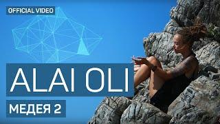 Alai Oli Медея 2 pop music videos 2016