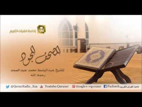 تلاوة سورة الأعلى-الشرح للشيخ عبدالباسط عبدالصمد