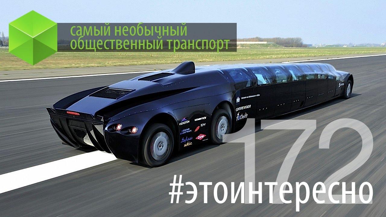 #этоинтересно | Самый необычный общественный транспорт
