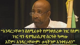 Berhanu Nega, PhD speaks about Andargachew Tsige, recent changes in Ethiopia w.r.t. Ginbot 7 Party