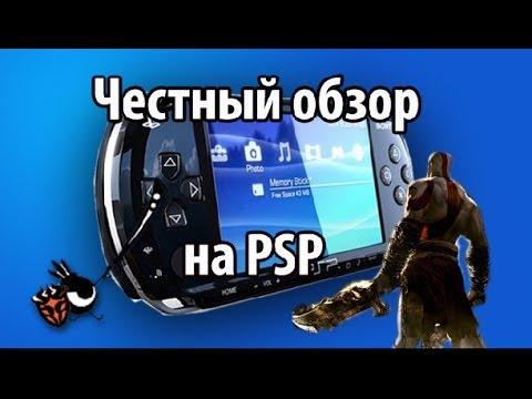 Честно о PSP 3008 - (Полный Обзор PlayStationPortable)