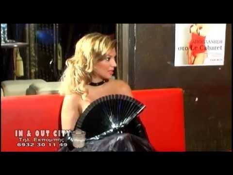 Μαριάννα Ντούβλη - H MARIANA NTUBLH MILA GIA TO SHOW POY PAROYSIAZEI SE STRIP SHOW THS THESSALONIKHS....