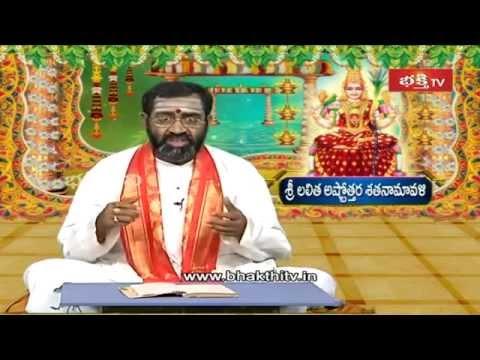 Sri Lalitha Ashtothara Sathanamavali Pravachanam Episode 12 - Part 1