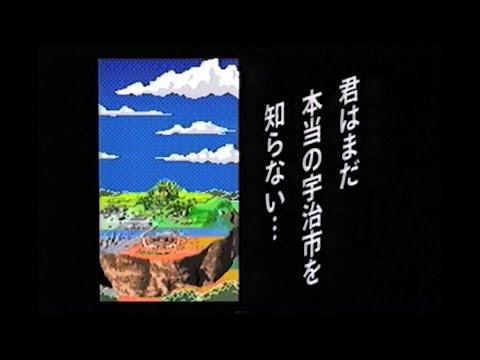 【宇治市PR動画】観光アクションゲーム「宇治市?宇治茶と源氏物語のまち?」【CM編】