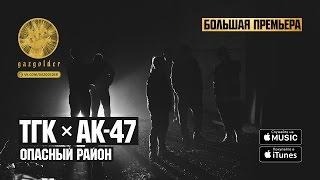 ТГК / АК 47 Опасный Район retronew