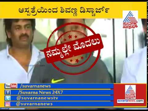 Actor - Hattrick Hero Shivarajkumar Discharge From Malya Hospital,