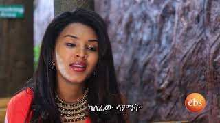 Welafen Ebs Latest Drama Season 1 - Ep 21