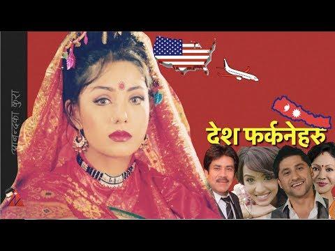 (5 US Return Celebrities - Rabi Lamichhane, Karishma Manahdar, Priyanka Karki, Saroj, Gauri (update) - Duration: 8 minutes, 48 seconds.)