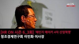 #6 [HR ON 시즌 6_3] 1. 4차 산업혁명과 미래조직_KCERN 이민화 이사장