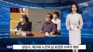 강남구청 10월 첫째주 주간뉴스