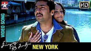 Video Sillunu Oru Kadhal Tamil Movie Songs | New York Song | Suriya | Jyothika | Bhumika | AR Rahman MP3, 3GP, MP4, WEBM, AVI, FLV November 2018