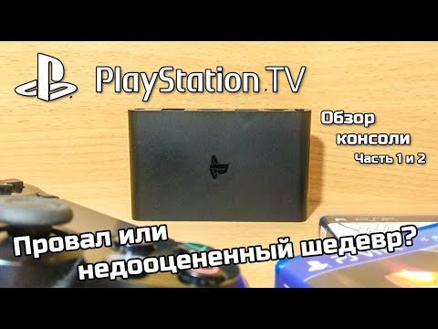 Обзор Playstation TV (часть 1 и 2) - Провал или недооцененный шедевр?