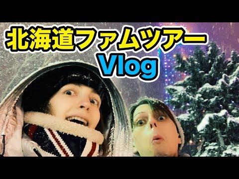 【Vlog】ロシア人でも真冬の北海道は寒いのか確かめに行ってみた! видео