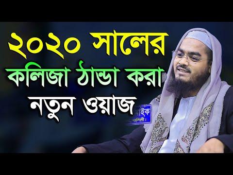 Bangla Waz 2020 Hafizur Rahman Siddiki New Waz 2020