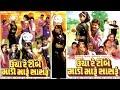 Uncha Timbe Madi Maru Sasaru | Letest Gujarati Film | Gujarati Full Movie New | Dharmesh Vyas