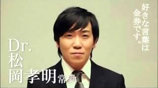 湘南美容外科CM アフレコ 「イミフドクター」