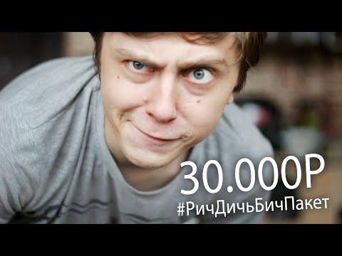 КОГДА ЗАДОНАТИЛИ 30.000!!! #РичБичДичьПакет (КЛИП)
