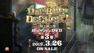 『DOUBLE DECKER! ダグ&キリル』 Blu-ray & DVD 第3巻 CM (30 sec)