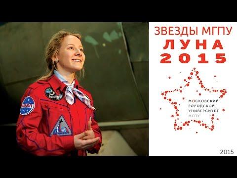 Полина Кузнецова— выпускница МГПУ, участница эксперимента «Луна 2015»