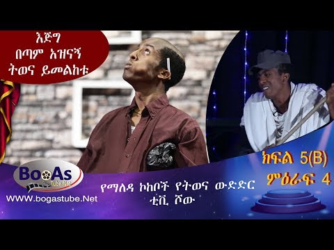 Ethiopia Yemaleda Kokeboch Acting TV Show Season 4 Ep 5 B