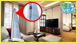 1일200만원 세계에서 가장높은 123층 6성급호텔 최고급방에서 잤습니다. 보캉스 1회 호캉스