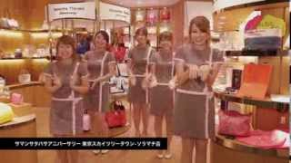 恋するフォーチュンクッキー サマンサタバサグループ STAFF Ver./ AKB48[公式]