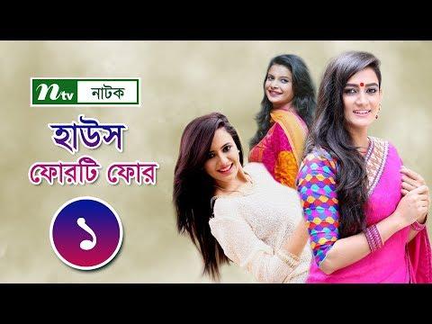 Bangla Natok House 44 l Sobnom Faria, Aparna, Misu, Salman Muqtadir l Episode 01 Drama & Telefilm