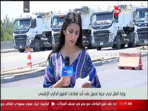 وزارة النقل تجرى تجربة تحميل على احد قطاعات الطريق الدائرى الاقليمى
