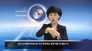 [7.30 재보궐] 수어형 안내문 영상 캡쳐화면