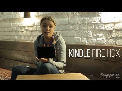 Бандеролькин обзор: Планшет Amazon Kindle Fire HDX